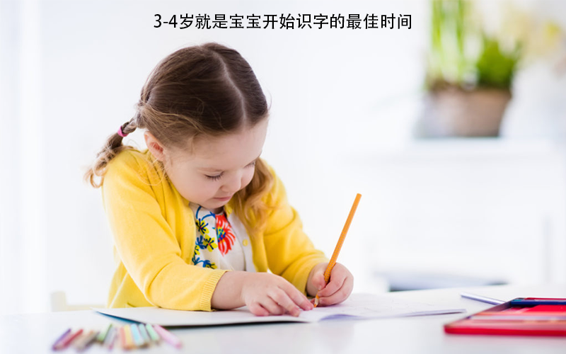 宝宝什么时候开始识字最好?看完各国名人的经历,父母心里要有数