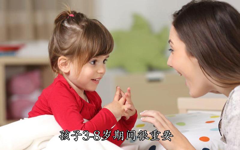北大教授:孩子3-8岁期间,注重3点习惯培养